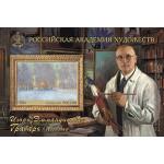 150-летие со дня рождения художника Игоря Эммануиловича Грабаря