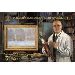 150-летие со дня рождения художника Игоря Эммануиловича Грабаря , без зуб. в обложке