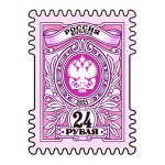 Стандартная тарифная марка с номиналом 24 рубля