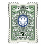 Стандартная тарифная марка с номиналом 56 рублей
