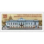 100 лет Главному производственно-коммерческому управлению по обслуживанию дипломатического корпуса при Министерстве иностранных дел Российской Федерации