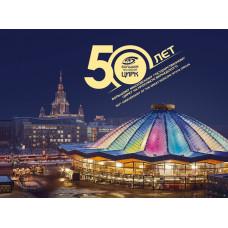 50 лет Большому Московскому государственному цирку на проспекте Вернадского- Буклет