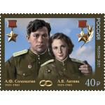 100 лет со дня рождения супругов - Героев Советского Союза
