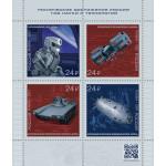 Технические достижения России. Год науки и технологий
