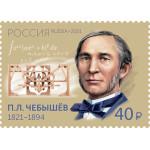 200 лет со дня рождения П.Л. Чебышева (1821-1894), математика, механика