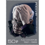 Серия Лауреаты Нобелевской премии. 100 лет со дня рождения А.Д.Сахарова (1921-1989), ученого, общественного деятеля
