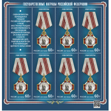 Государственные награды Российской Федерации. Орден Пирогова - ЛУФ