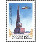 К 50-летию вхождения Тувы в состав России.