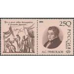 К 200-летию со дня рождения А. Грибоедова.
