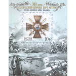 100-летие героической обороны Порт-Артура.