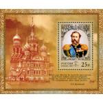 История Российского государства. Александр II (1818-1881), император
