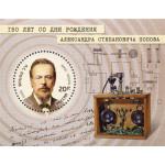 150 лет со дня рождения А.С.Попова (1859-1906), физика, электротехника, изобретателя радио.