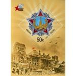 65 лет Победы в Великой Отечественной войне