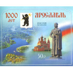 1443. 1000 лет Ярославлю.