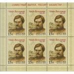 Совместный выпуск. Россия - Казахстан. Исследователи. Чокан Валиханов (1835-1865).