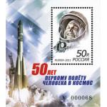 50 лет первому полёту человека в космос