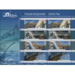 Серия  Архитектурные сооружения. Пешеходные мосты