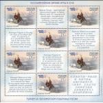 Серия  XXII Олимпийские зимние игры в Сочи. Туризм на Черноморском побережье России  (выпуск  2)