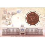 300 лет Московскому Почтамту