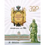 300 лет Тульскому оружейному заводу