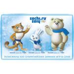 XXII Олимпийские игры в Сочи. Талисманы