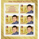 Герои Российской Федерации (выпуск 1)