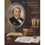 200 лет со дня рождения И.А.Гончарова (1812-1891)