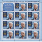 Серия  Кавалер ордена Святого апостола Андрея Первозванного , Р.Г. Гамзатов (1923-2003)