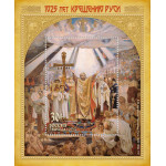 1025 лет Крещению Руси. Совместный выпуск Российской Федерации, Республики Беларусь и Украины .
