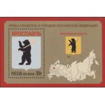 Гербы субъектов и городов Российской Федерации. Ярославская область