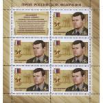 Герои Российской Федерации (выпуск 3)