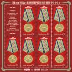 Серия Медали за оборонительные бои 1941-1942гг