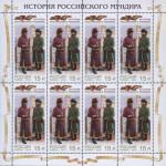История Российского мундира. Почтовое ведомство