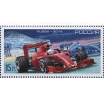Чемпионат мира по кольцевым автогонкам Формула-1. Гран-при России