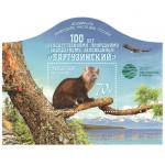 2017 год экологии в России. 100 лет Государственному природному биосферному заповеднику Баргузинский