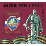 Ассоциация ветеранов боевых действий ОВД и ВВ России