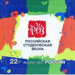XXV Всероссийский фестиваль Российская студенческая весна