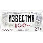 100 лет газете Известия