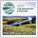 Год экологии - 2017