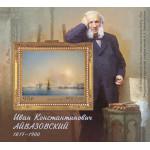 200 лет со дня рождения И.К. Айвазовского (1817-1900), живописца