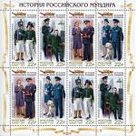 История российского мундира. Мундиры таможенной службы России