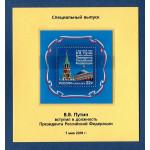 Вступление в должность Президента Российской Федерации буклет блок конверт