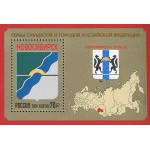 Гербы субъектов и городов Российской Федерации. Новосибирская область
