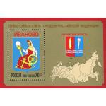 Гербы субъектов и городов Российской Федерации. Ивановская область