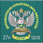 100 лет дипломатическо-курьерской связи МИД России