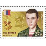 Герои Российской Федерации. Долгов Олег Николаевич (1976-1996)