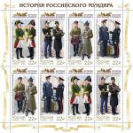 История российского мундира. Мундиры фельдъегерской службы России МЛ