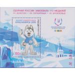 XXIX Всемирная зимняя универсиада 2019 года в г. Красноярске (Почтовый блок N 2452 с надпечаткой)