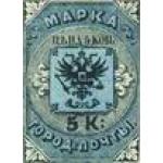 Общегосударственный выпуск для городской почты Санкт_Петербурга и Москвы