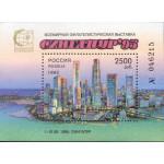 Всемирная филателистическая выставка  Сингапур-95 . Почтовый бл. 10.